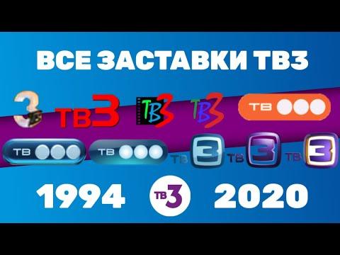 Все заставки ТВ3 (1994-2020) | TVOLD
