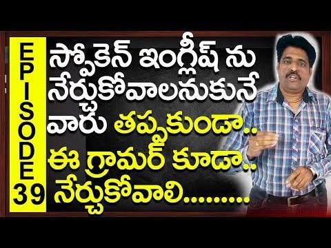 Spoken English Classes In Telugu Episode 39