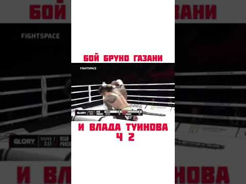 "Хороший бой ""Бруно Газани и Влада Туинова """