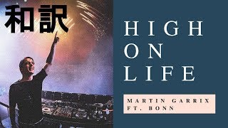 【和訳】Martin Garrix - High on Life ft. Bonn