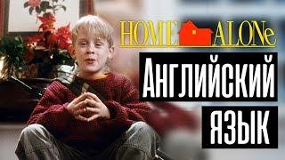 """Английский по фильму """"Home Alone"""" - Диалоги из Один дома с субтитрами и переводом / Jobs School"""