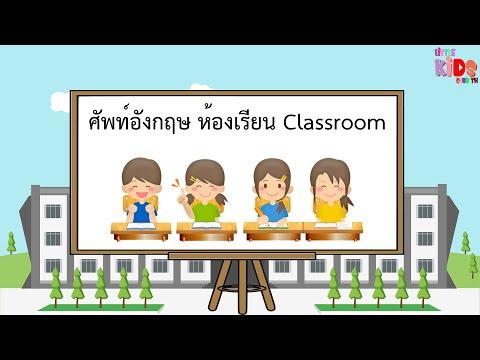 คำศัพท์ ห้องเรียน ภาษาอังกฤษ พร้อมคำสะกด Classroom