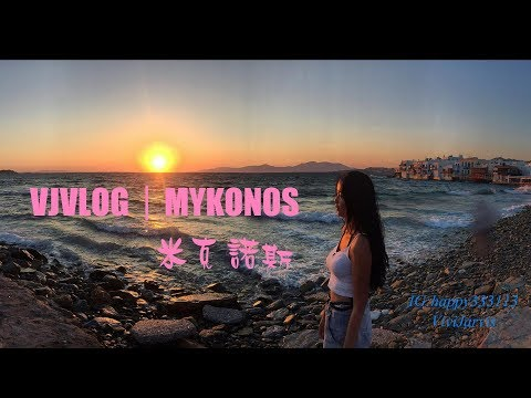 VJVLOG#12|希臘GREECE-米克諾斯MYKONOS|2017 SUMMER TRAVEL
