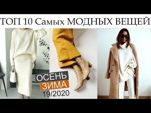 ТОП 10 Самых МОДНЫХ ВЕЩЕЙ СЕЗОНА | Осень-Зима 19/2020