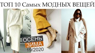 ТОП 10 Самых МОДНЫХ ВЕЩЕЙ СЕЗОНА Осень Зима 19 2020