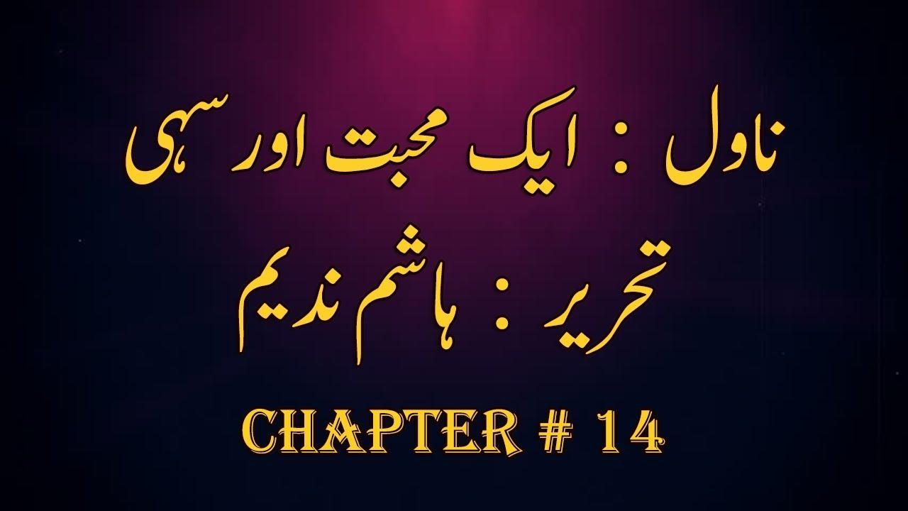 Aik Muhabbat Or Sahi Urdu Novel Chapter 14 Hashim Nadeem Urdu Novels Zone Youtube