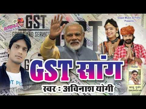 GST पर अबतक का सबसे सुपरहिट Rajsthani गाना | GST लगाके मोदी जी ने क्या क्या दिया