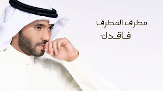 Mutref Al Mutref ... Fagdek - With Lyrics | مطرف المطرف ... فاقدك - بالكلمات