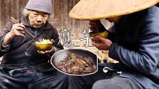 湖南一道傳統美味家常菜,魔芋炒臘牛肉,你有吃過嗎 【伍阿哥】