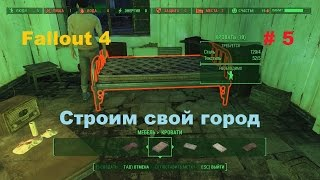 Строим и развиваем свой город в Fallout 4 на Pc 5