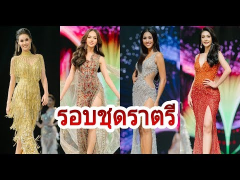 Miss Grand Thailand 2019 : PRELIMINARY COMPETITION รอบชุดราตรี   #MissGrandThailand #M