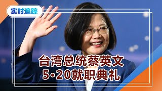 台湾总统蔡英文5·20就职典礼 实时追踪
