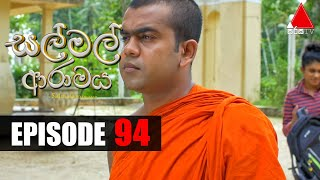 සල් මල් ආරාමය | Sal Mal Aramaya | Episode 94 | Sirasa TV Thumbnail