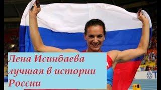 Елена Исинбаева лучшая российская спортсменка чемпион 21 века  история успеха Исинбаевой