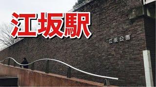 大阪メトロ御堂筋線 江坂駅歩いてみた Walking around Esaka station