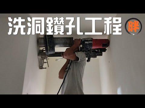20140728 廚房洗洞 鑽孔 實錄 - YouTube