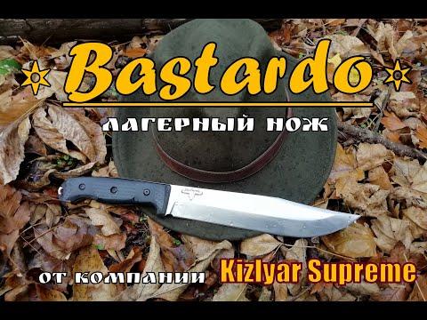 """"""" BASTARDO """" - лагерный нож от Kizlyar Supreme . Выживание . Тест №28"""