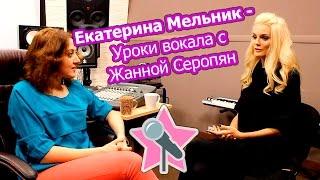 Екатерина Мельник - Урок вокала. Жанна Серопян.