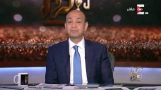 كل يوم - عمرو أديب: رئيس كوريا الشمالية ممكن يخلص على الشرق الأوسط كله بضربه واحده