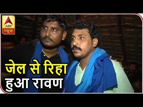 "Bhim Army Chief Chandrashekhar Ravan Claims His Release A ""Conspiracy Of BJP"" | ABP News"