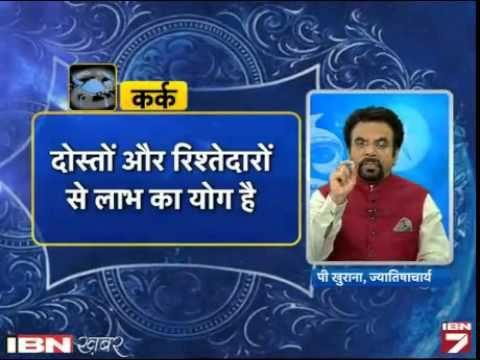 Dekhain: Kya Hai Meen Ka Chandrama Rajyog?