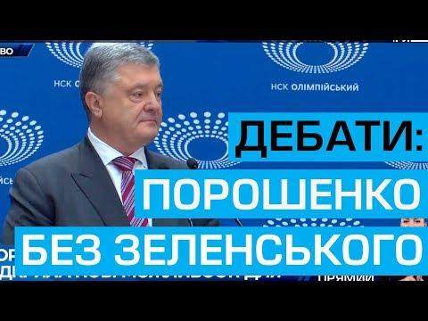 Дебати Петра Порошенка