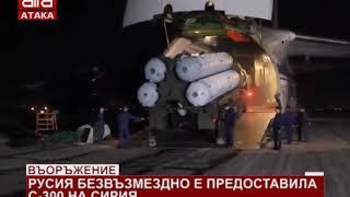 Въоръжение. Русия безвъзмездно е предоставила С - 300 на Сирия /09.10.2018 г./