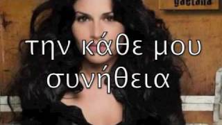 ♥ ♥   NON TI SCORDAR MAI DI ME  ♥ ♥  Lyrics with greek subs translated by ** FIORINA **