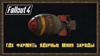 Fallou 4 - Где фармить Ядерные мини заряды!!!