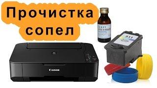Как прочистить сопла струйного принтера