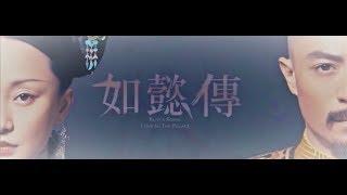 如懿傳 - 劇集主題曲 MV:《日月存亡》by 吳若希 Jinny [40S版] (自製)