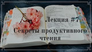 #7 Секреты продуктивного чтения