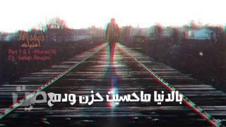 Ahmed IQ & Sallah Alnajim ~ امنيات ( Lyrics Video ) راب ععراقي
