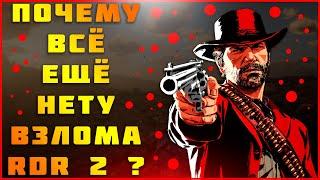 Почему нет Взлома Red Dead Redemption 2?До нового года будет Взлом?Что Случилось?