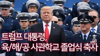 트럼프 대통령, 육군/해군/공군 사관학교 졸업식 축사 …