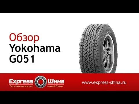 Видеообзор летней шины Yokohama G051 от Express-Шины