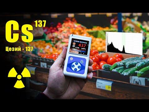 Радиоактивные продукты. Гамма-спектрометр