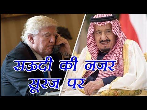 Saudi Arabia की नजर अब Son पर, America से वापस छिनेगा ये तमगा
