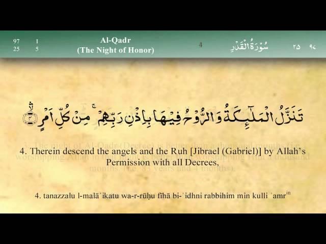 097   Surah Al Qadr by Mishary Al Afasy (iRecite)