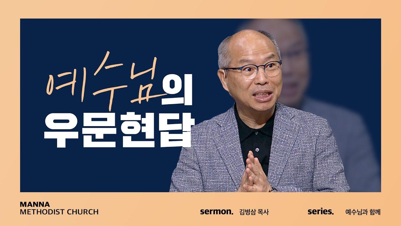 [만나교회 설교] 누구의 죄 때문인가요? - 김병삼 목사