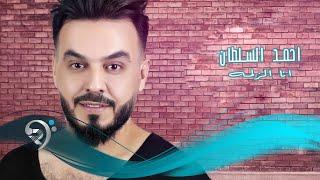 احمد السلطان - انا الزلمه / Offical Audio