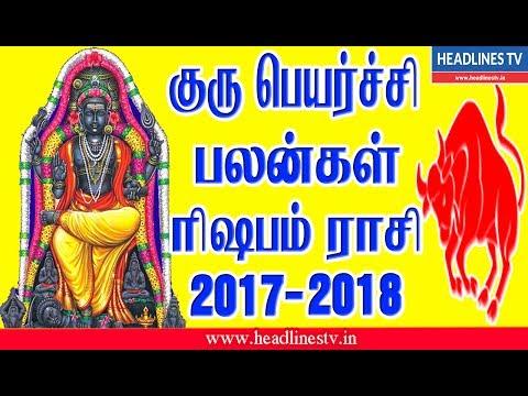 Guru Peyarchi 2017 To 2018 in Tamil For Rishaba Raasi | குரு பெயர்ச்சி பலன்கள் 2017-2018 ரிஷபம் ராசி