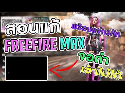 สอนแก้ Free Fire Max จอดำเข้าเกมไม่ได้ พร้อมแจกไอดีฟีฟายแม็กฟรีๆ #รีบดูก่อนหมดเขต
