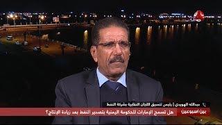 هل تسمح الإمارات للحكومة اليمنية بتصدير النفط بعد زيادة الإنتاج ؟ | بين اسبوعين