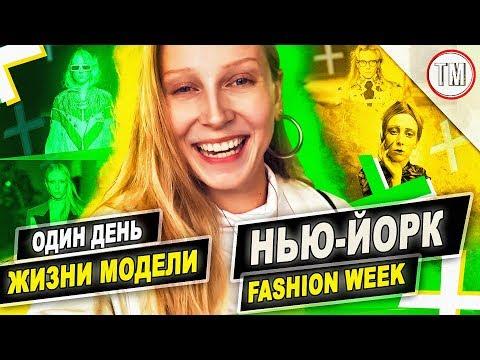 Один день жизни модели на New York Fashion Week / Алина Павлушова