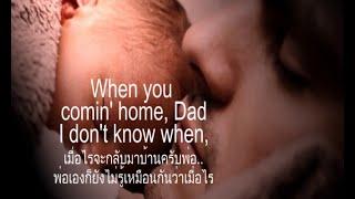 Baixar เพลงสากลแปลไทย #158# Cat's In The Cradle - Harry Chapin (Lyrics & Thai subtitle)