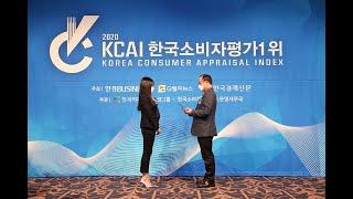 대한민국 소비자 평가 1위 …