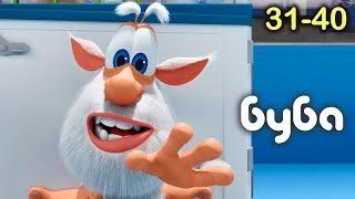 Буба 4 Сезон (31-40) Мультик про Бубу от Kedoo Мультики для детей