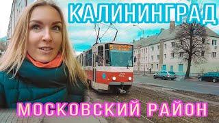 Калининград Контрасты Московского района