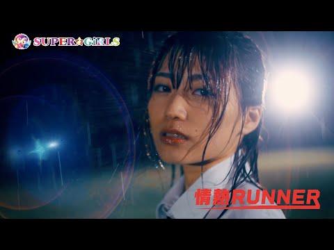 SUPER☆GiRLS / 情熱RUNNER Music Video Short ver.